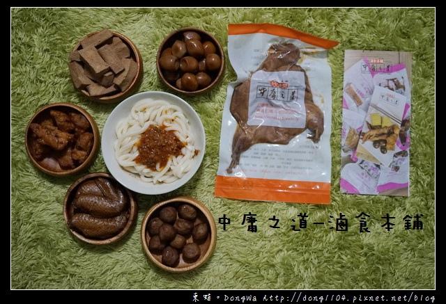 【開箱心得】台北滷食|網購美食-中庸滷食|中庸之道-滷食本鋪
