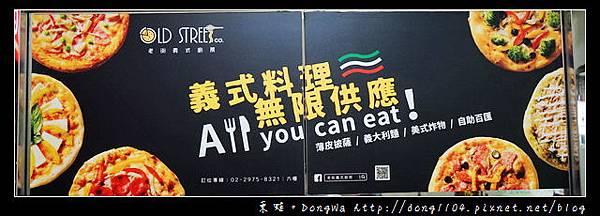 【新北食記】