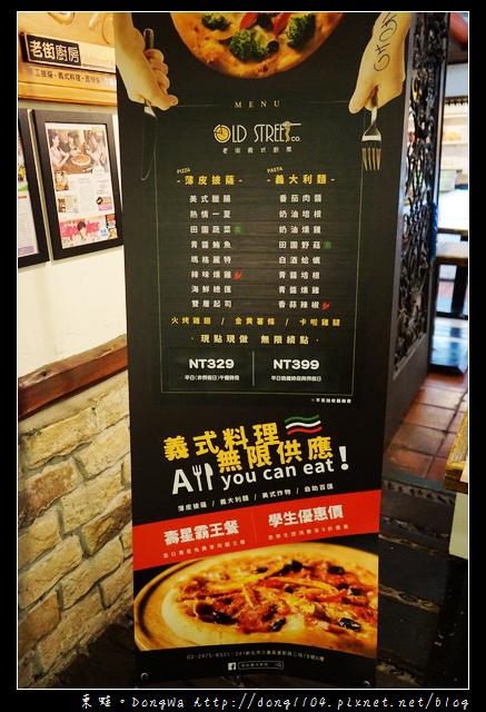 【新北食記】三重吃到飽|義式料理 無限供應|老街義式廚房 Old Street
