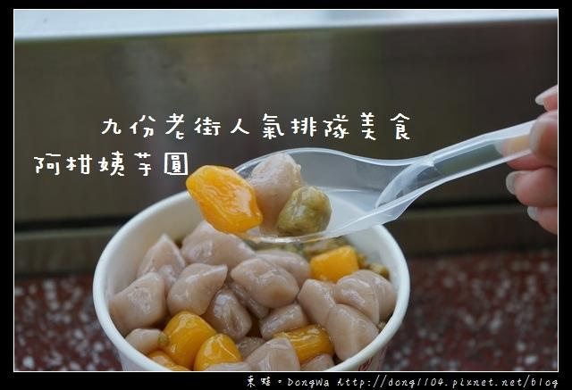 【新北食記】九份老街人氣排隊美食|阿柑姨芋圓