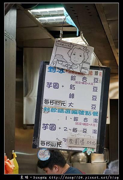 【新北食記】九份老街人氣排隊美食 阿柑姨芋圓