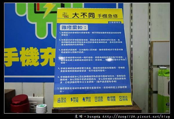 【台北手機維修】光華商場推薦商家 大不同手機急修館