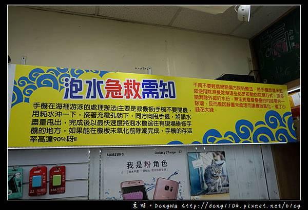 【台北手機維修】光華商場推薦商家|大不同手機急修館