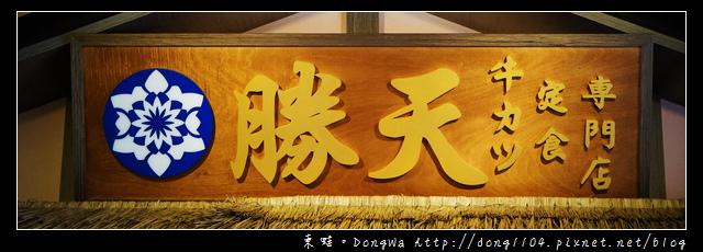 【台中食記】台中西屯日式料理|全台首間炸牛排定食專賣店|勝天牛カツ定食專門店