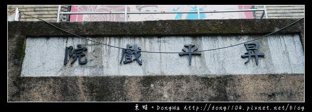 【新北遊記】九份老街免費景點|日治時代全台灣最大戲院 北台灣最古老戲院|九份昇平戲院