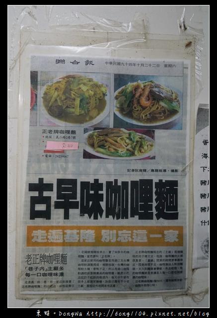 【基隆食記】基隆四十年老店|巷子內美食推薦|老正牌咖哩麵