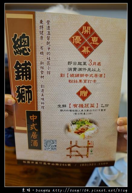 【桃園食記】蘆竹南崁居酒屋|有機蔬菜 現流時魚|總鋪獅中式居酒