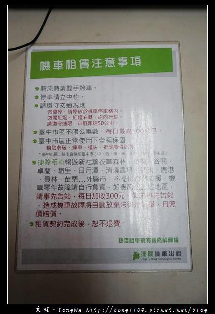 【台中機車出租推薦】捷隆機車出租|近台中火車站 免簽本票不押證件