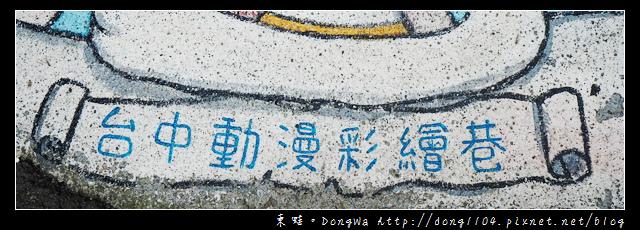 【台中遊記】台中彩繪巷| IG FB 打卡熱點 童心大爆發|台中動漫彩繪巷