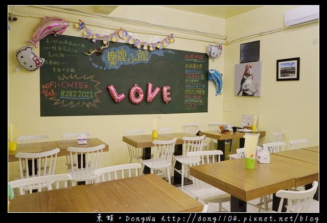 【新北食記】蘆洲親子餐廳|全手工製作甜點 兒童遊戲區|麋鹿小館