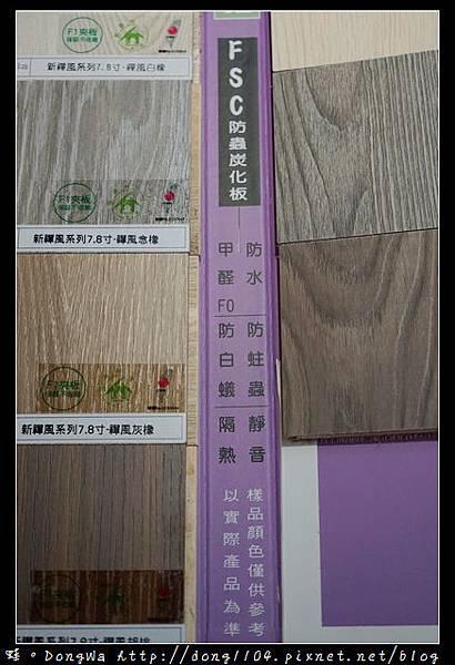 【板橋木地板推薦】木地板的價格、種類與挑選|每坪1980元起|綠蒂雅地板