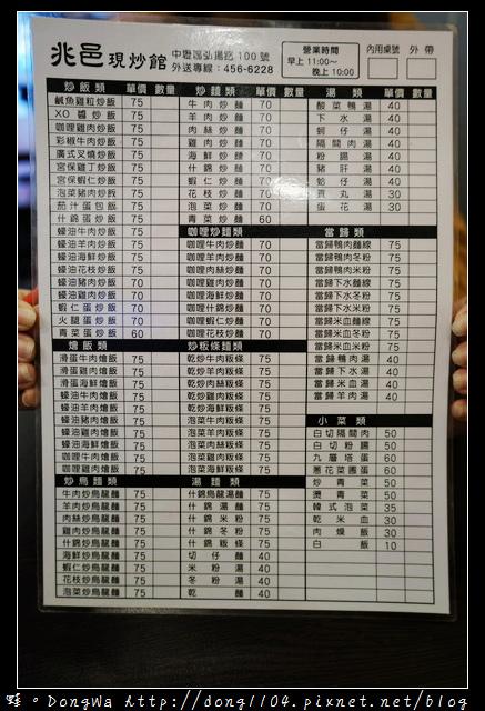【中壢食記】中原大學炒飯炒麵|兆邑現炒館 炒飯燴飯炒麵專賣店