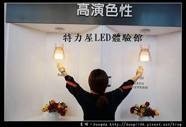 【居家省錢小秘方】LED燈泡:色溫/流明/演色性介紹 特力屋LED體驗館桃園平鎮店