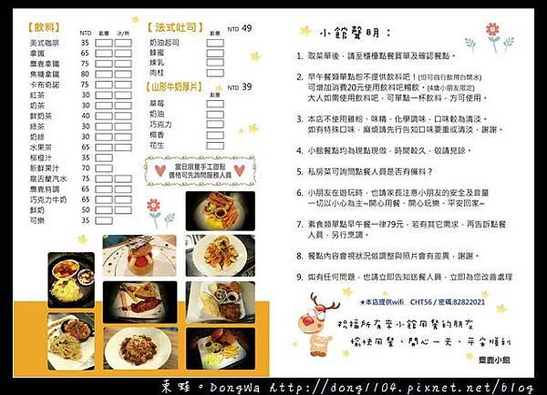 V【新北食記】蘆洲親子餐廳|全手工製作甜點 兒童遊戲區|麋鹿小館
