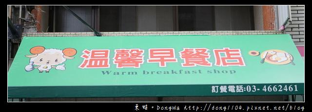 【中壢食記】中原大學早餐|溫馨早餐店 Warm breakfast shop