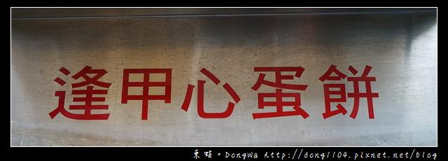 【台中食記】台中蛋餅 逢甲大學早餐|杏鮑菇特色蛋餅 逢甲心蛋餅