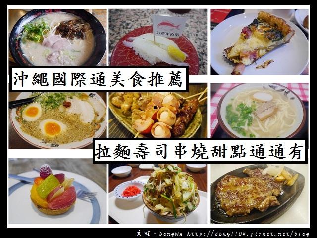 【沖繩自助/自由行】沖繩國際通美食推薦十選|從南到北吃不停 拉麵壽司串燒甜點牛排通通有