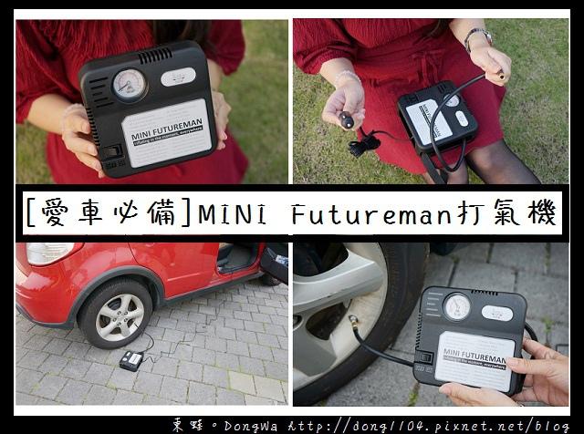 【開箱心得】每台愛車都要有的保養神器|可單手操作的打氣機| MINI Futureman 打氣機