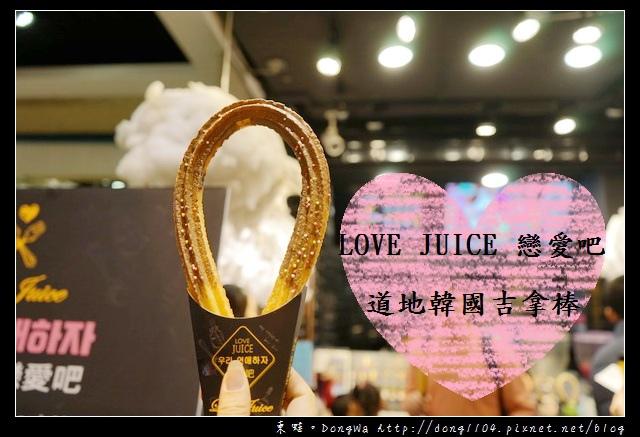 【中壢食記】中原夜市甜點 韓國吉拿棒|LOVE JUICE 戀愛吧