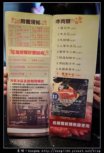 【新竹食記】新竹竹北吃到飽推薦 90種食材通通吃到飽 桃太郎日式炭火燒肉 莊敬店