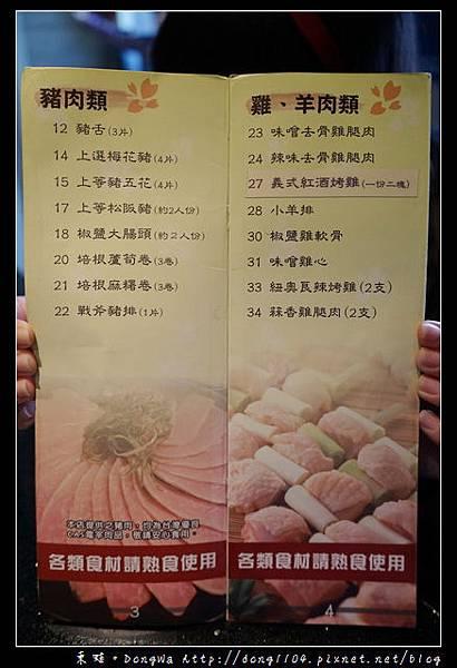 【新竹食記】新竹竹北吃到飽推薦|90種食材通通吃到飽|桃太郎日式炭火燒肉 莊敬店