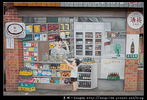 【台中遊記】台中沙鹿免費景點|50年代鄉村生活風情|沙鹿美仁里彩繪村