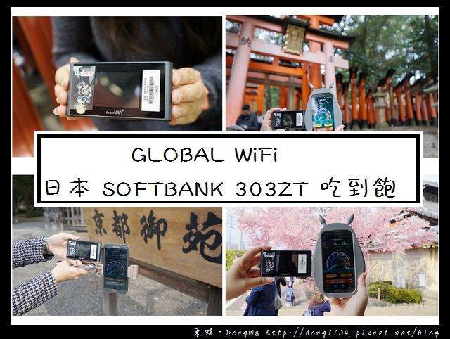 【大阪自助/自由行】日本WiFi分享器|SOFTBANK 303ZT|GLOBAL WiFi