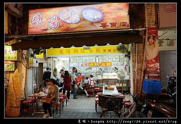 【台北食記】雙連宵夜 寧夏夜市美食推薦|馥陽鍋貼水餃專賣店