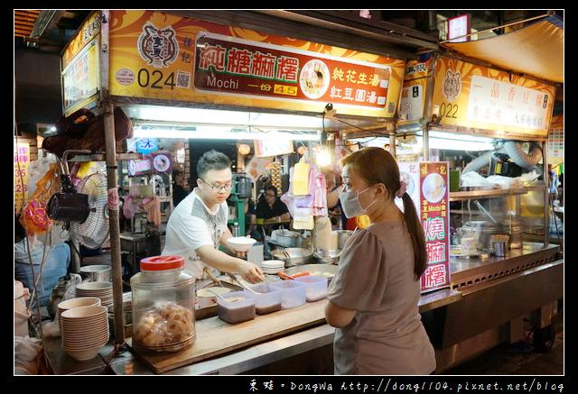 【台北食記】台北麻糬冰 寧夏夜市甜品 祥記純糖麻糬