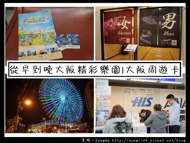 【大阪自助/自由行】暢遊大阪推薦票券:大阪周遊卡| KKDAY 購買流程介紹