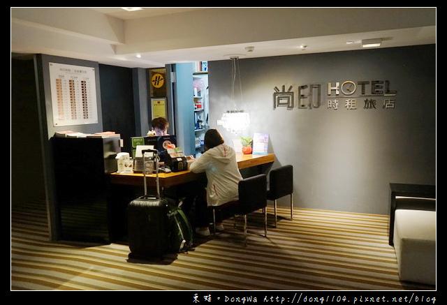 【台北住宿】台北首創以時計費 1房1電腦|168inn旅館集團 尚印時租旅店 近馬偕醫院 捷運雙連站