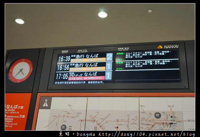 【大阪自助/自由行】關西國際機場往大阪市區的交通方式介紹:南海電鐵