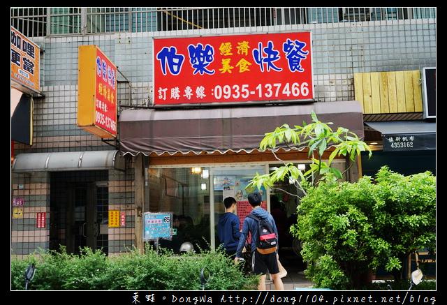 【中壢食記】中原大學便當|公道價550元起|伯樂經濟美食快餐
