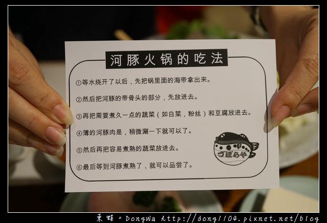 【大阪自助/自由行】大阪道頓堀河豚料理 大阪百年老店 づぼらや 河豚料理