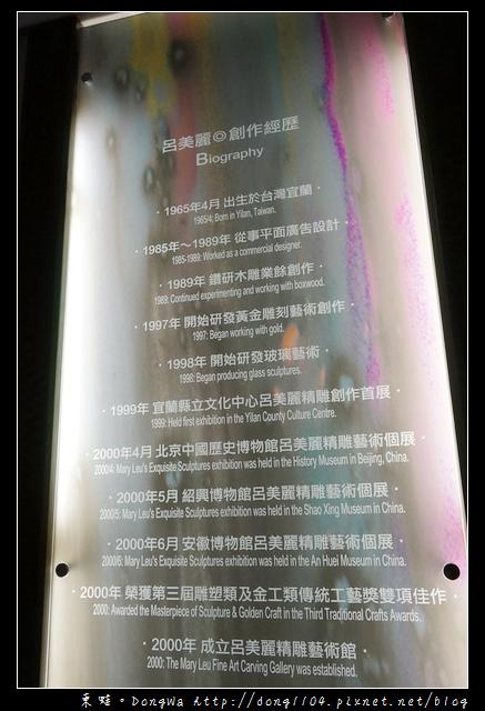 【宜蘭遊記】宜蘭礁溪博物館 令人嘆為觀止的精雕藝術 呂美麗精雕藝術館