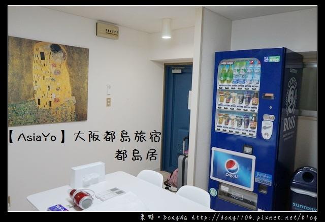 【大阪自助/自由行】AsiaYo 旅宿|站住宿:簡約白色
