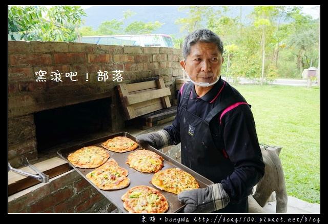 【台東遊記】台東池上行程推薦|柴燒窯烤披薩DIY 植紙做植扇|窯滾吧!部落