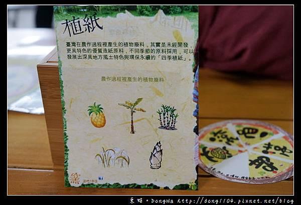 【台東遊記】台東池上行程推薦 柴燒窯烤披薩DIY 植紙做植扇 窯滾吧!部落