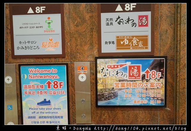 【大阪自助/自由行】大阪周遊卡免費景點 天然溫泉 浪速之湯 なにわの湯