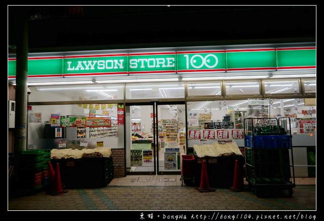 【大阪自助/自由行】大阪購物血拼好所在 推薦好物七選| LAWSON STORE 100 ローソンストア 100 百元專門店