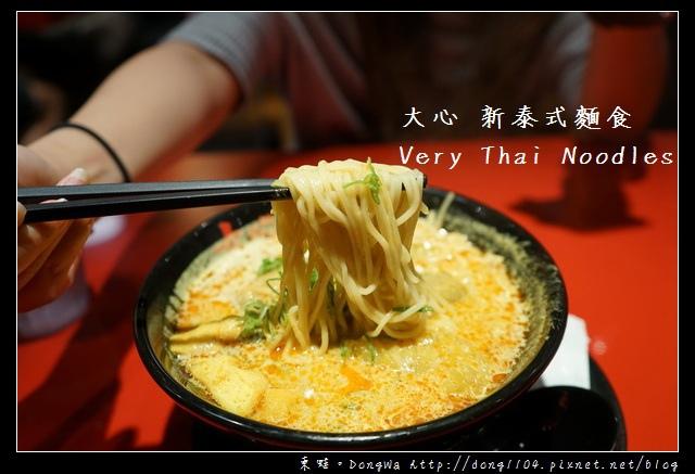 【台中食記】麗寶 OUTLET MALL 美食推薦|大心 新泰式麵食 Very Thai Noodles