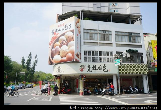 【台南食記】台南最台的伴手禮|感動台南人一甲子的美味|克林台包