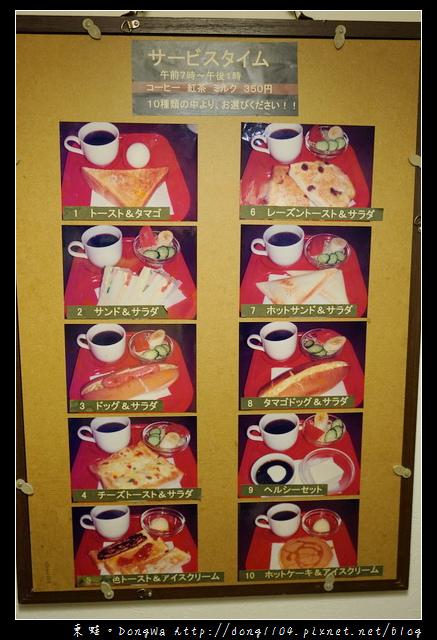 【大阪自助/自由行】大阪早餐 阪堺電車北天下茶屋站旁復古西式早午餐 咖啡倫巴 Coffee Rumba コーヒールンバ