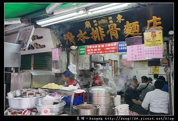 【台中食記】豐原廟東夜市美食推薦 廟東清水排骨麵店