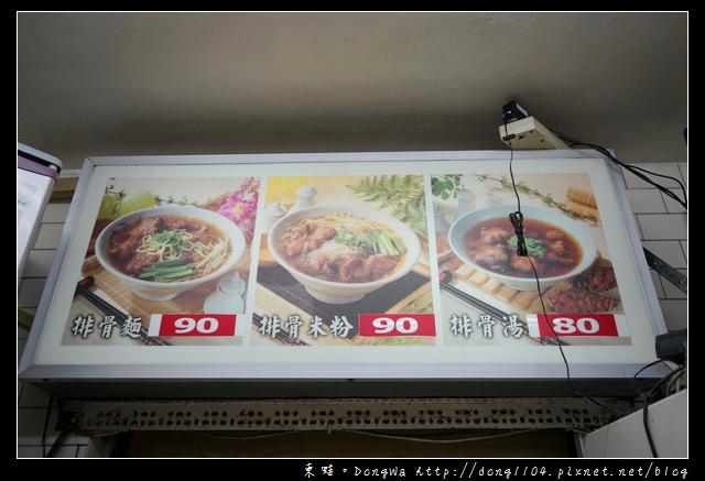 【台中食記】豐原廟東夜市美食推薦|廟東清水排骨麵店