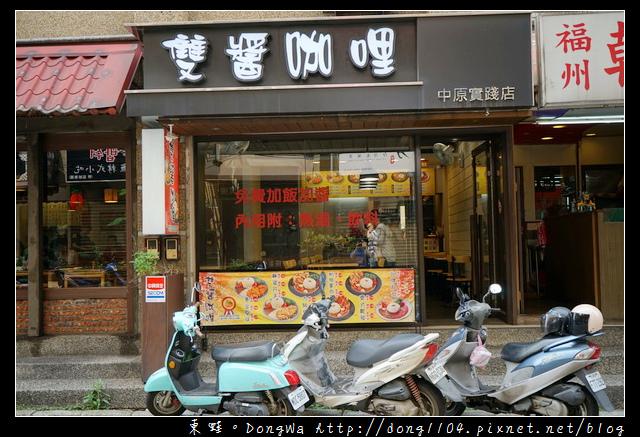 【中壢食記】中原大學咖哩飯|免費加飯加醬 熱湯飲料喝到飽|雙醬咖哩中原實踐店