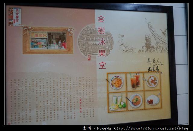 【台中食記】豐原廟東夜市美食推薦|金樹鳳梨冰 金樹冰果室