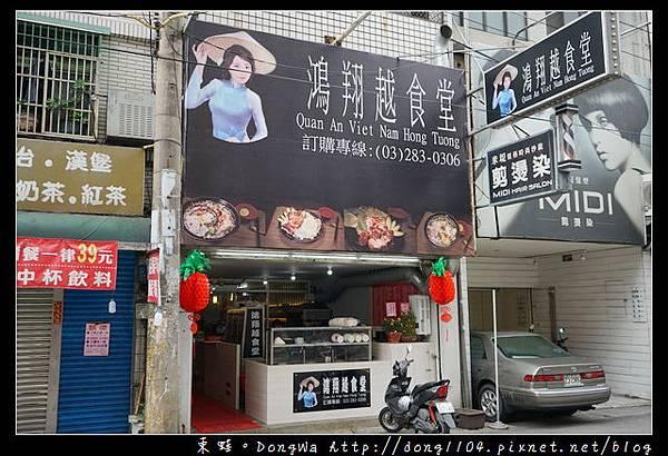 【中壢食記】中原大學越南料理|鮮甜美味牛肉河粉 夏日推薦生春捲|鴻翔越食堂