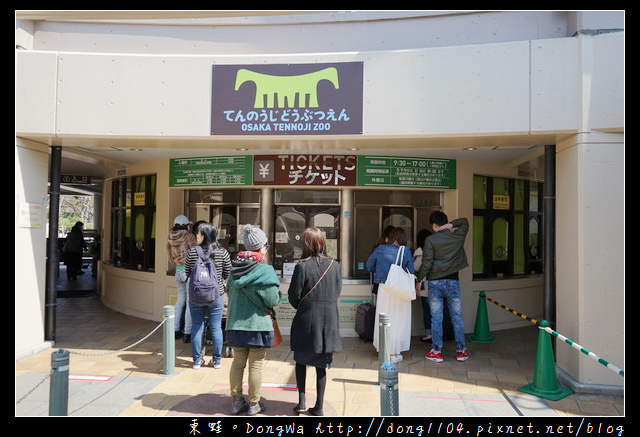 【大阪自助/自由行】大阪周遊卡免費景點|親子旅行景點推薦|天王寺動物園