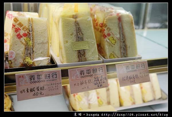 【台中食記】豐原伴手禮推薦 豐原糕餅老字號 創始於1935年 義華餅行 鹹蛋糕